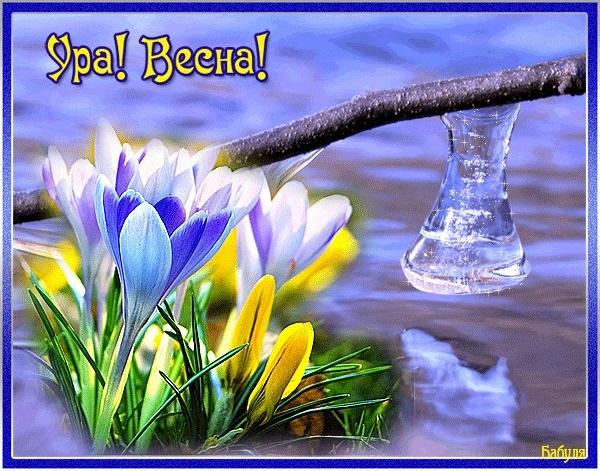Красивые открытки Вот и весна пришла (21)
