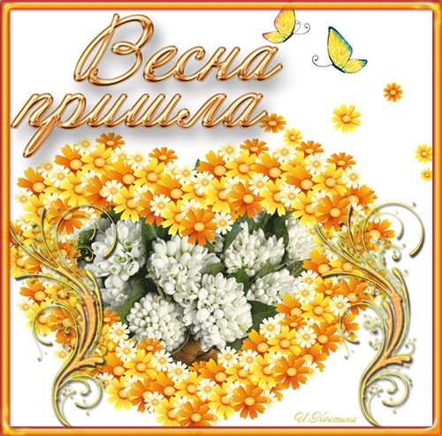 Красивые открытки Вот и весна пришла (24)