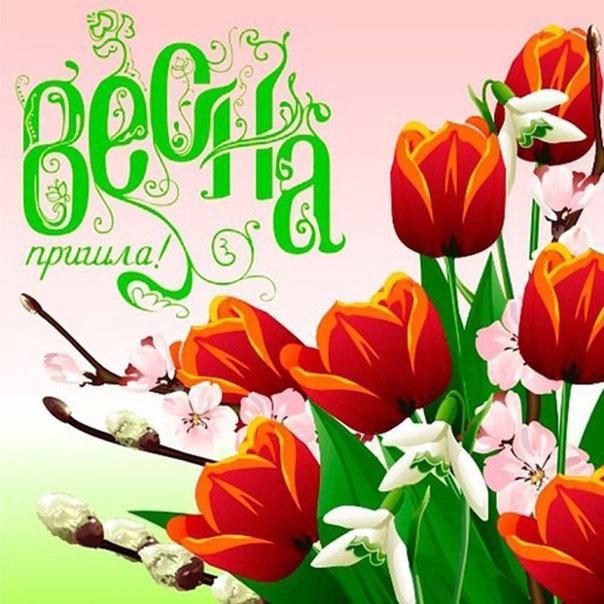 Красивые открытки Вот и весна пришла (4)