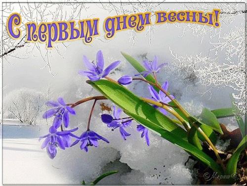 Красивые открытки Вот и весна пришла (6)