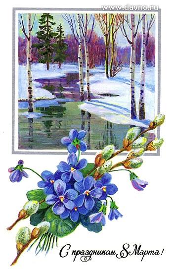 Красивые открытки Вот и весна пришла (7)