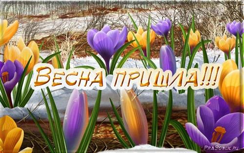Красивые открытки Вот и весна пришла (8)