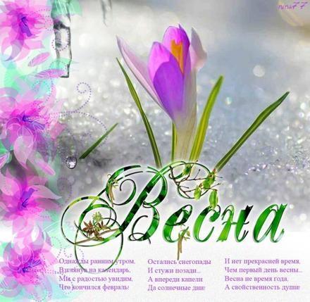 Красивые открытки Вот и весна пришла (9)