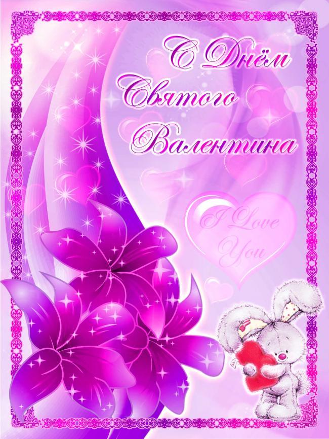 Красивые открытки на 14 февраля День Влюбленных для любимых (11)