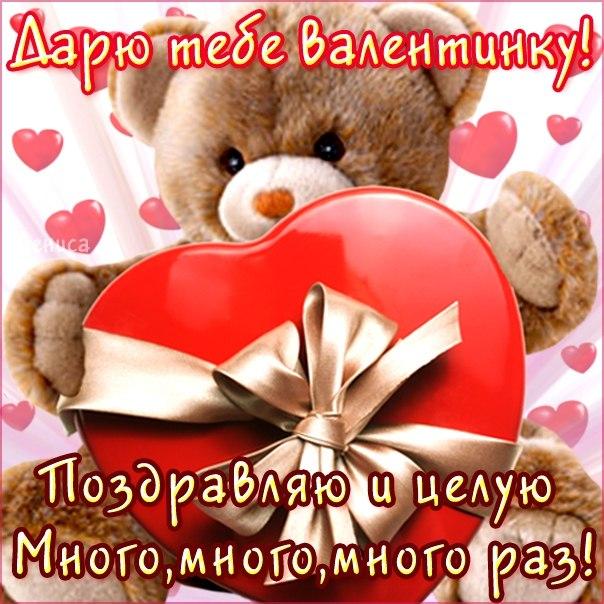 Красивые открытки на 14 февраля День Влюбленных для любимых (13)
