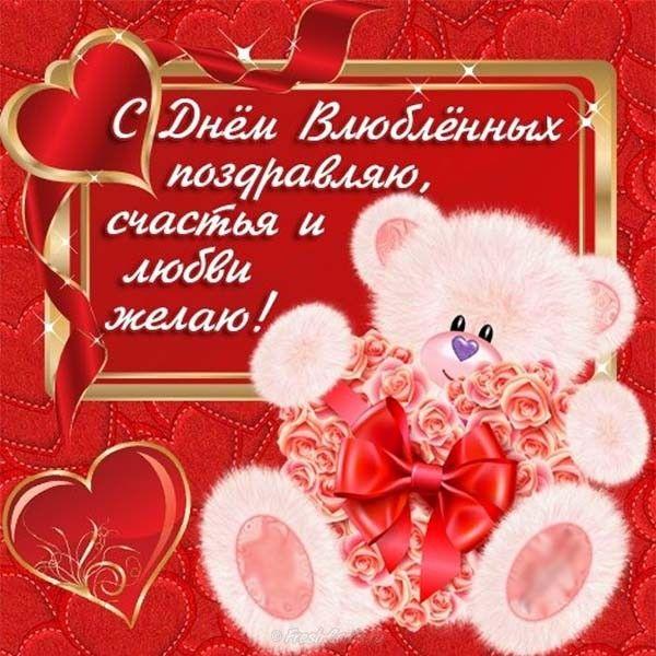 Красивые открытки на 14 февраля День Влюбленных для любимых (17)