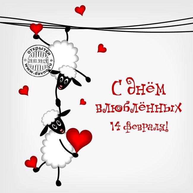 Красивые открытки на 14 февраля День Влюбленных для любимых (19)