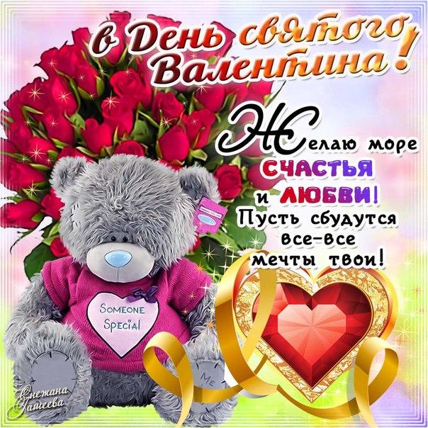 Красивые открытки на 14 февраля День Влюбленных для любимых (2)