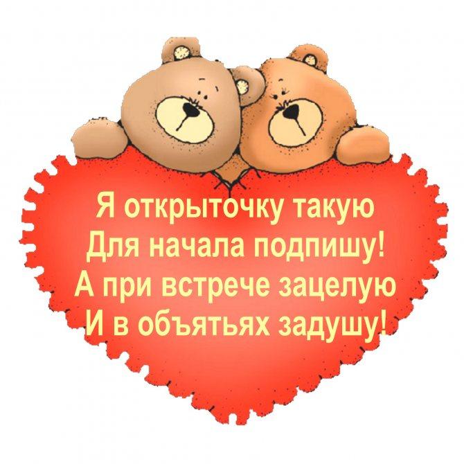 Красивые открытки на 14 февраля День Влюбленных для любимых (20)