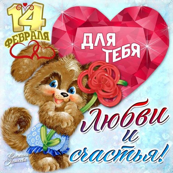 Красивые открытки на 14 февраля День Влюбленных для любимых (3)