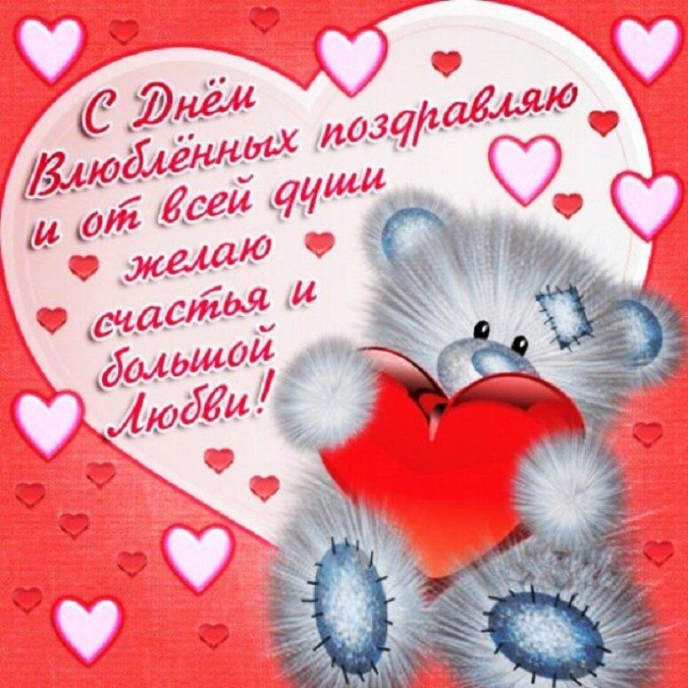 Красивые открытки на 14 февраля День Влюбленных для любимых (4)