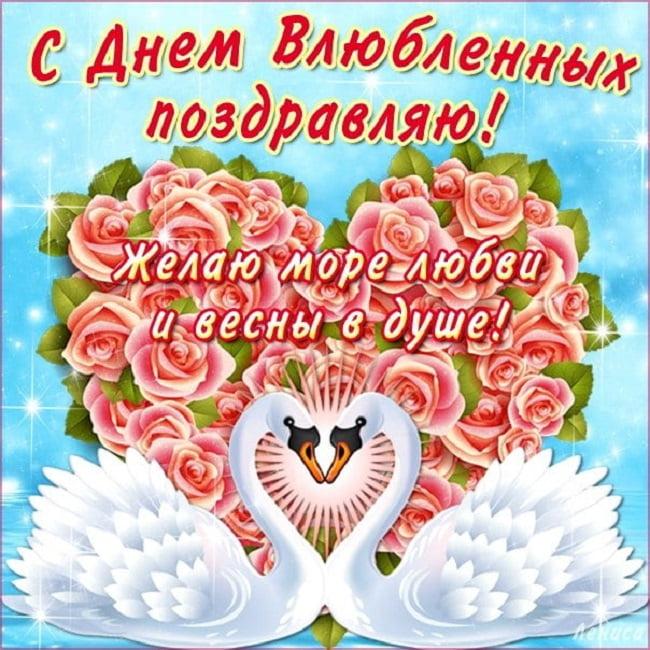 Красивые открытки на 14 февраля День Влюбленных для любимых (5)
