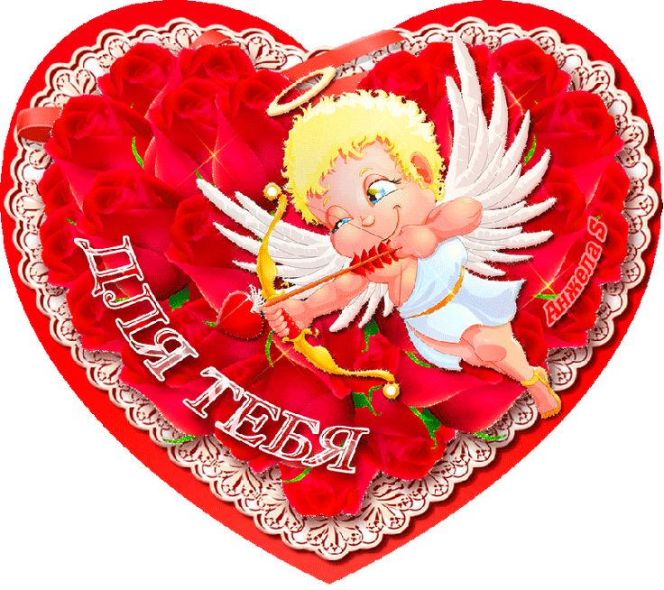 Красивые открытки на 14 февраля День Влюбленных для любимых (7)