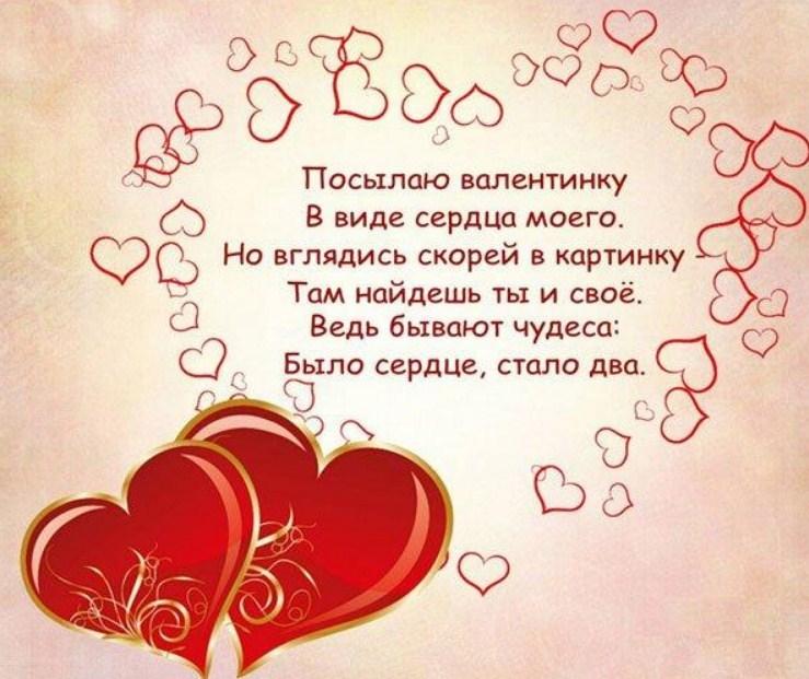 Красивые открытки на 14 февраля День Влюбленных для любимых (8)