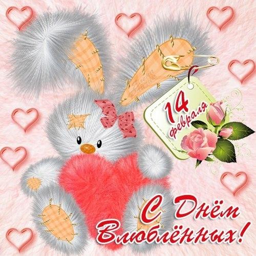 Прикольные открытки 14 февраля для любимых (25)