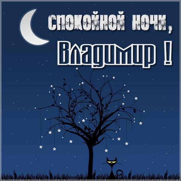 Спокойной ночи февраля красивые открытки - подборка (12)