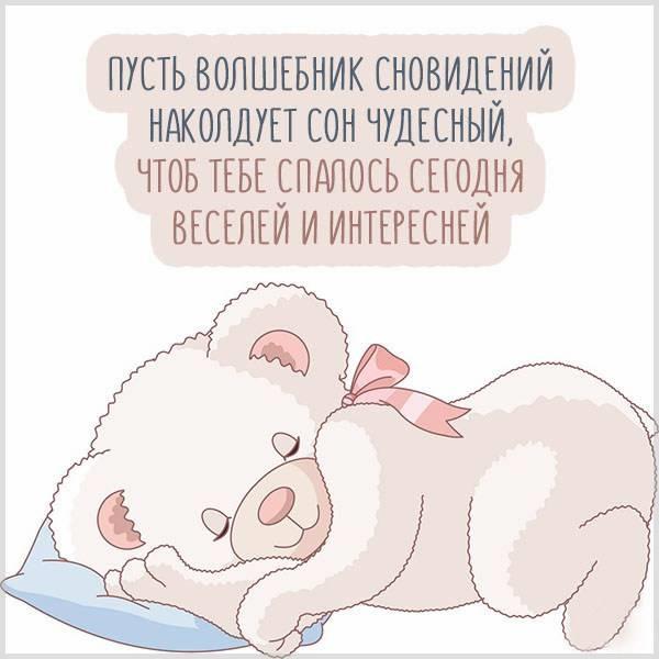 Спокойной ночи февраля красивые открытки - подборка (13)