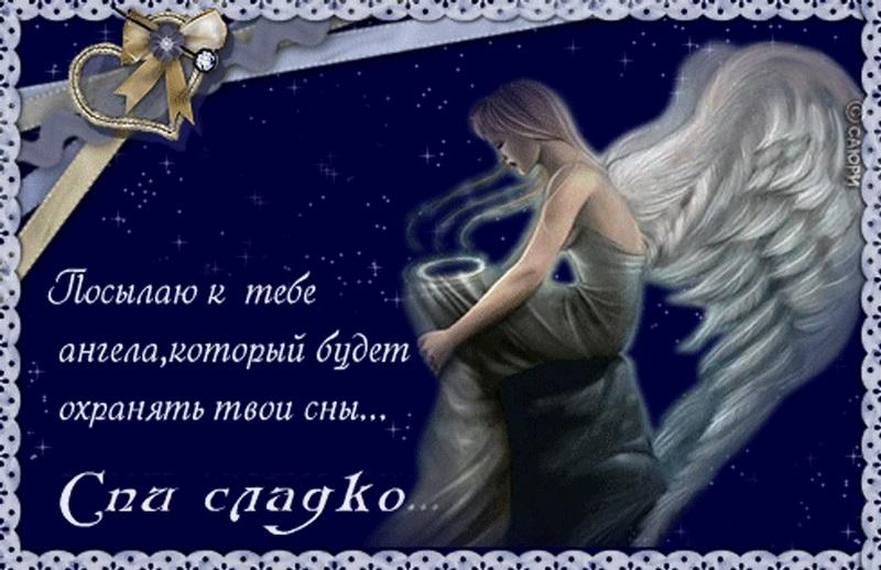Спокойной ночи февраля красивые открытки - подборка (17)