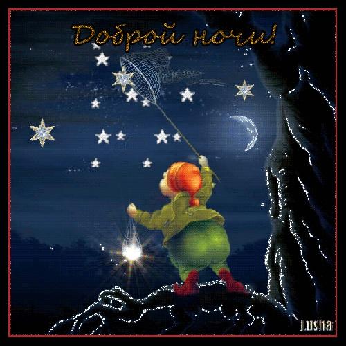 Спокойной ночи февраля красивые открытки - подборка (2)