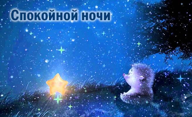 Спокойной ночи февраля красивые открытки - подборка (21)