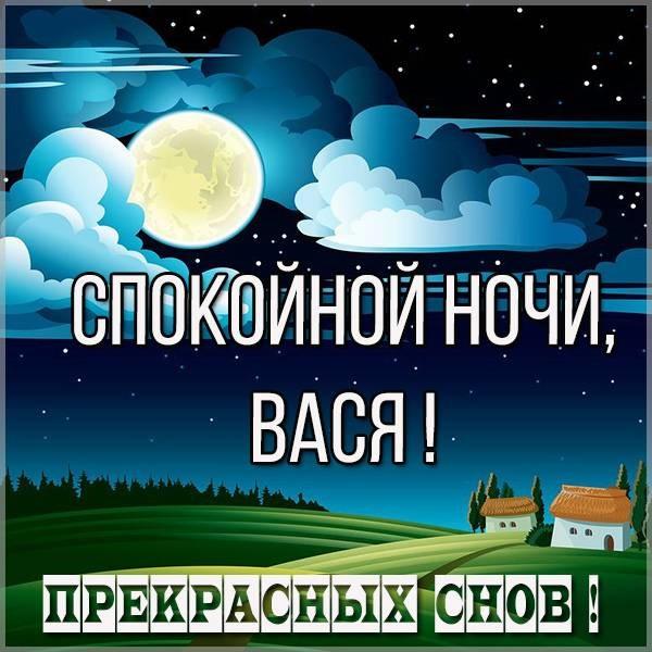 Спокойной ночи февраля красивые открытки - подборка (3)