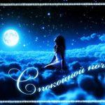 Спокойной ночи февраля красивые открытки — подборка