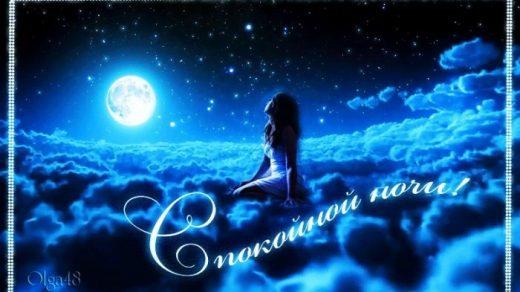 Спокойной ночи февраля красивые открытки   подборка (4)