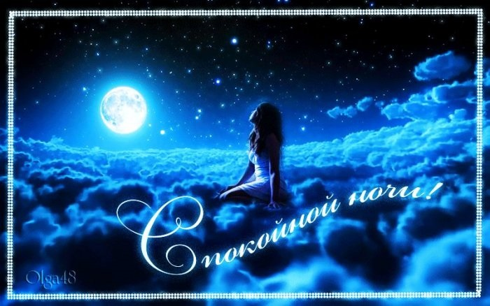 Спокойной ночи февраля красивые открытки - подборка (4)