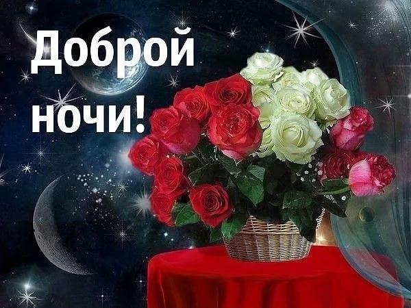 Спокойной ночи февраля красивые открытки - подборка (5)
