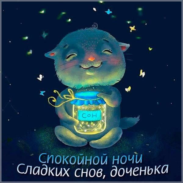 Спокойной ночи февраля красивые открытки - подборка (9)