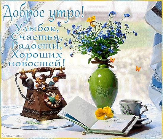 Февральское доброе утро картинки и открытки (14)