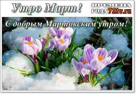 Красивые открытки весна пришла, с добрым утром - подборка (14)