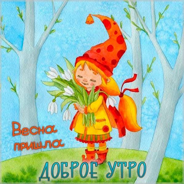Красивые открытки весна пришла, с добрым утром - подборка (2)