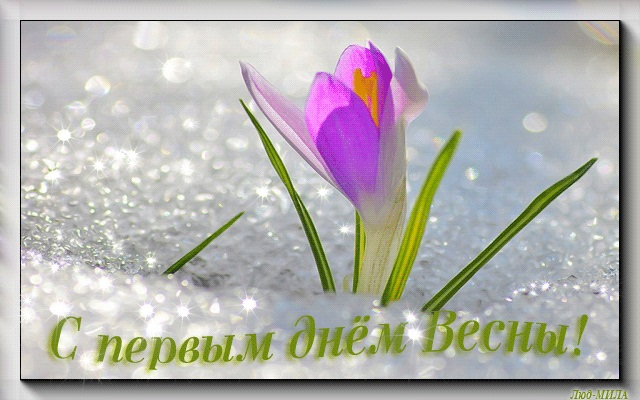 Красивые открытки весна пришла, с добрым утром - подборка (6)