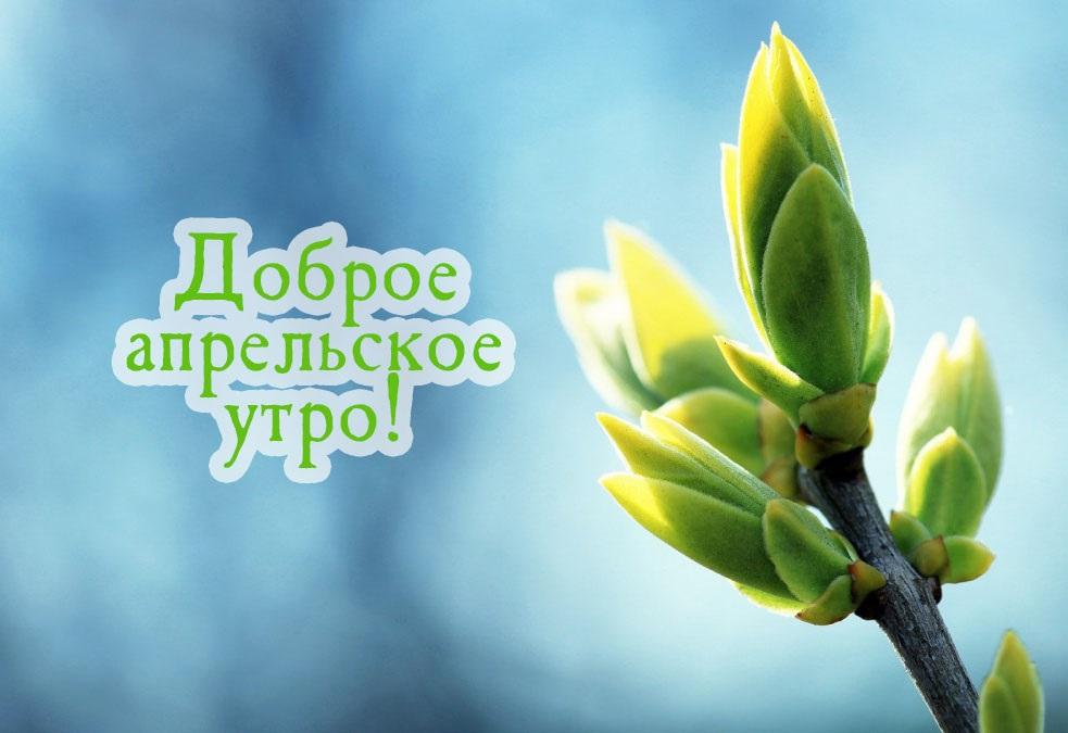 С добрым утром апрель, красивые открытки и картинки (12)