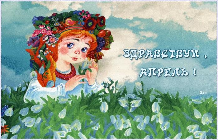 С добрым утром апрель, красивые открытки и картинки (24)