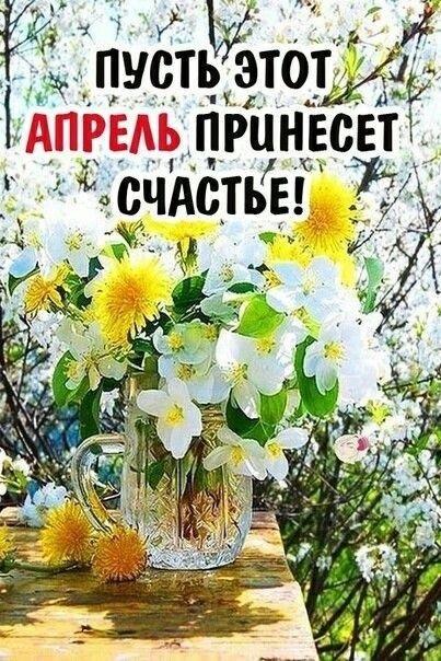 С добрым утром апрель, красивые открытки и картинки (7)