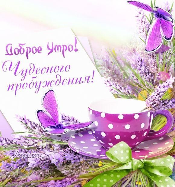 С добрым утром апрель, красивые открытки и картинки (9)