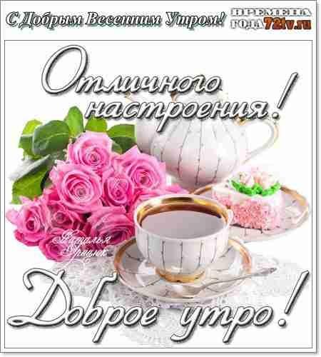 Картинки с добрым утром апрель для друзей и близких (10)
