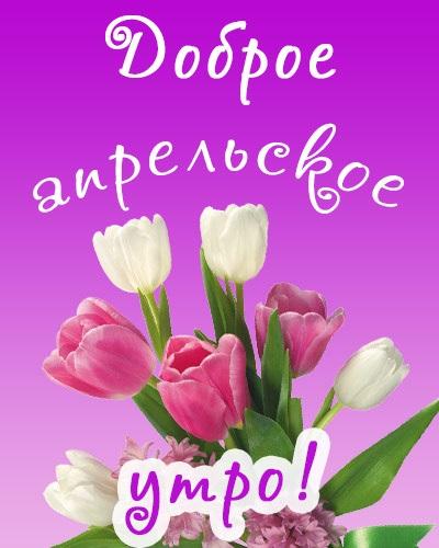 Картинки с добрым утром апрель для друзей и близких (11)