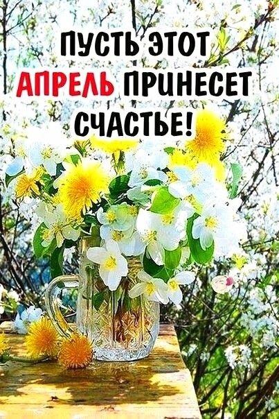 Картинки с добрым утром апрель для друзей и близких (19)