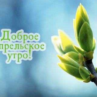 Картинки с добрым утром апрель для друзей и близких (2)