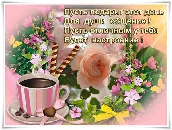 Картинки с добрым утром апрель для друзей и близких (3)