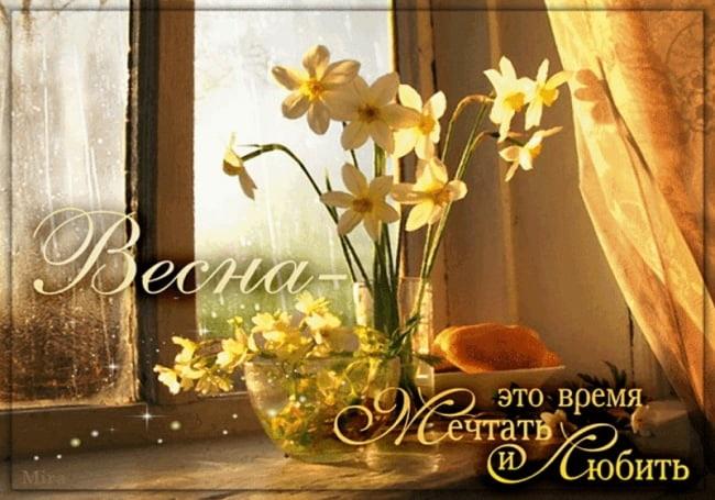 Красивые открытки с добрым майским утром - подборка (20)