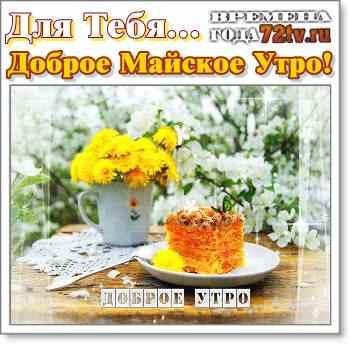 Красивые открытки с добрым майским утром - подборка (3)