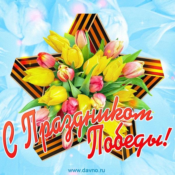 Красивые открытки с добрым майским утром - подборка (4)
