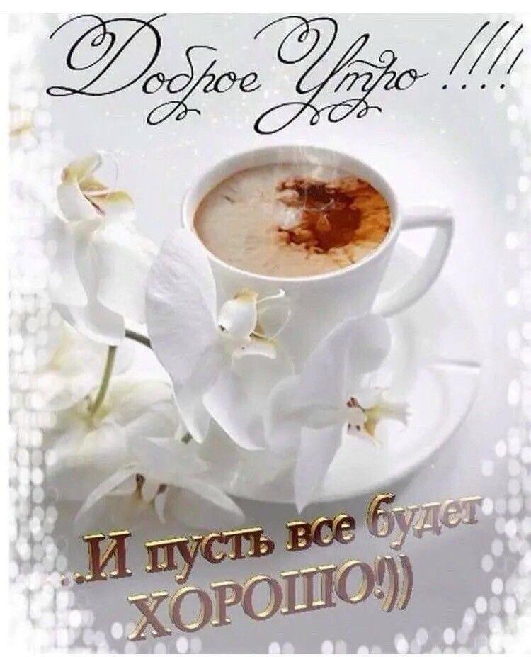 Красивые открытки с добрым майским утром - подборка (8)