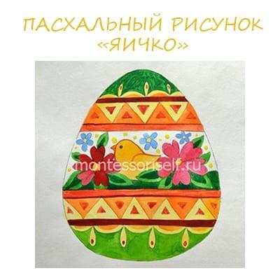 Красивые рисунки для детей на тему Пасхи (22)