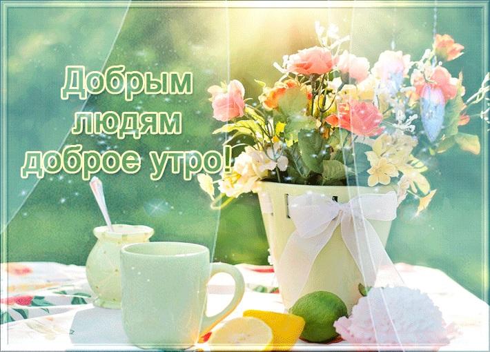Красивые удивительные картинки с добрым утром весны в май (2)