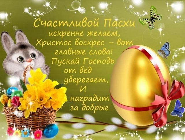 Поздравление с Пасхой картинки и открытки - очень красивые (15)